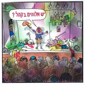 אלוהים בקהל