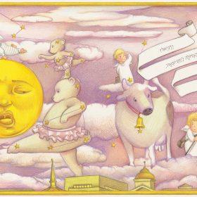 מלאכי השינה 14